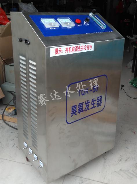 50g/小时臭氧机 水处理臭氧发生器