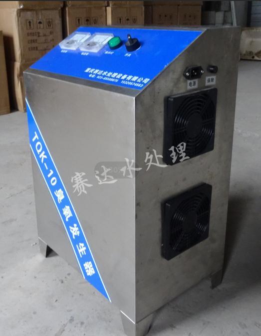 10g/小时臭氧发生器  臭氧机
